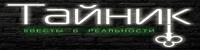 Логотип Тайник